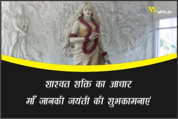 Seetai Jayanti  Wishes  For Whatsapp