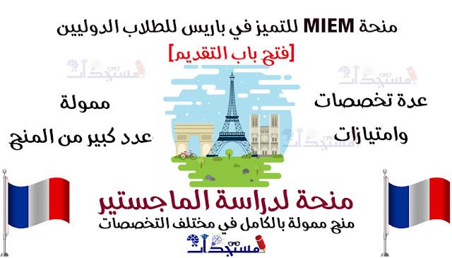 منحة MIEM للتميز في باريس 2021 (ممولة)