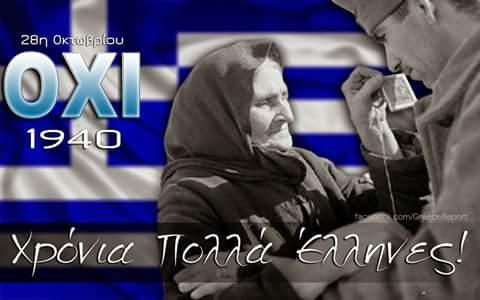 Χρόνια πολλά Έλληνες