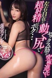 Hasumi Kurea SEX Muscle