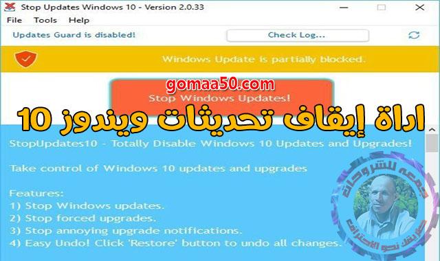 اداة إيقاف تحديثات ويندوز 10  StopUpdates10 2.5.60