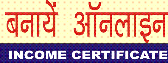 Income Certificate Online Apply कैसे  करे-LucknowCSC