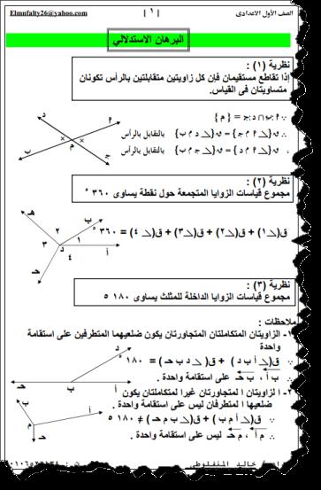 مذكرة هندسة للصف الاول الاعدادي الترم الثاني لعام 2021