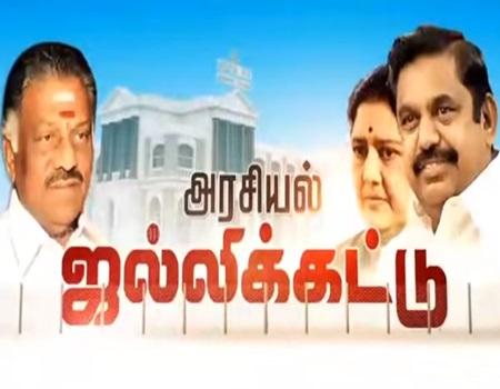 Jallikattu Arasiyal ADMK 20-02-2017 Puthiya Thalaimurai Tv