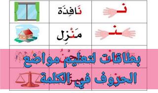 بطاقات تعليم مواضع الحروف في الكلمة