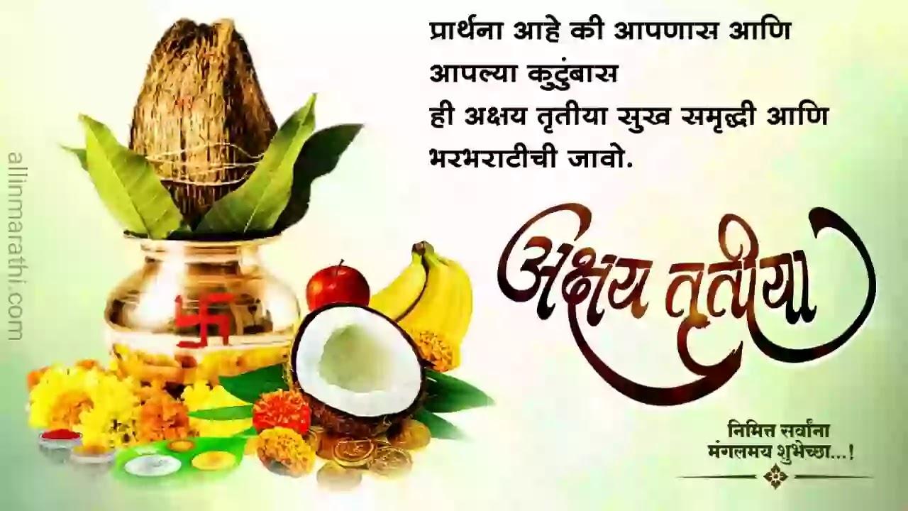 Akshay-tritiya-in-Marathi