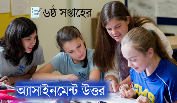 6th Week Class 6 Assignment 2021 Answer