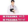 M pharma क्या है? M pharma कैसे करें ?