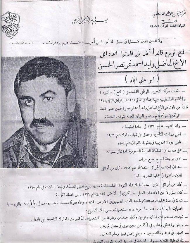 وليد احمد نمر( ابو علي اياد) – بالوميديا