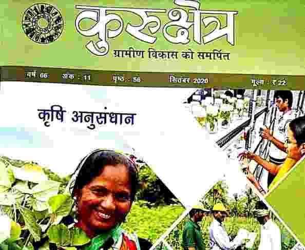 कुरुक्षेत्र मैगज़ीन सितम्बर 2020 हिंदी PDF (Kurukshetra Magazine)