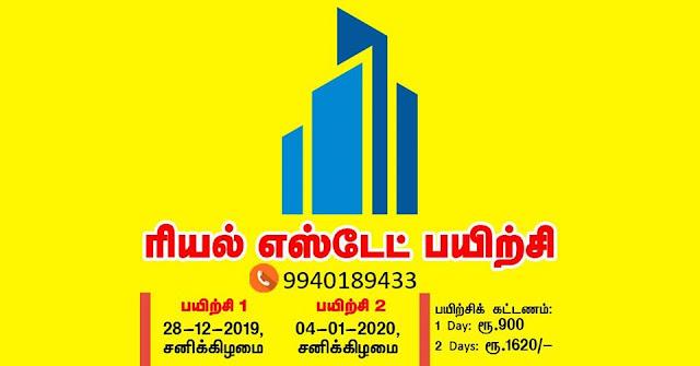 ரியல் எஸ்டேட் பயிற்சி சென்னை டிசம்பர் 28, 2019, ஜனவரி 4, 2020