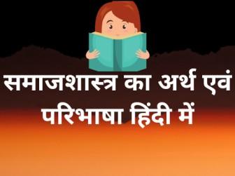 समाजशास्त्र का अर्थ एवं परिभाषा हिंदी में - SAMAJSHASHTRA Ka Arth in Hindi