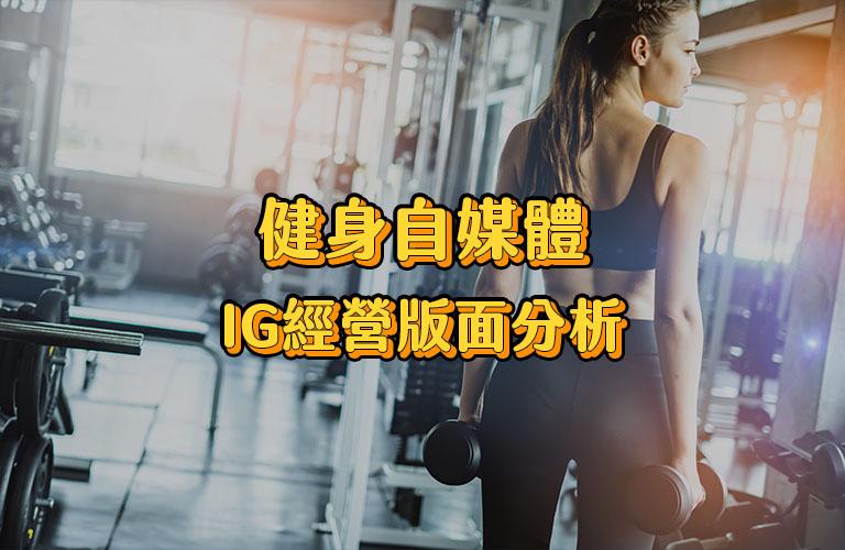 《IG網紅觀察》健身自媒體的IG經營版面分析