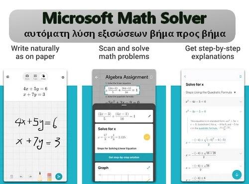 Δωρεάν εφαρμογή που σου λύνει εξισώσεις με ανάλυση των βημάτων επίλυσης