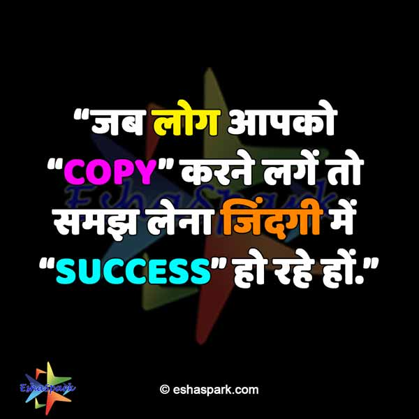 Short Inspirational Quotes in Hindi
