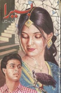Urdu novel Basera  by Anwar Alegi complete in pdf.