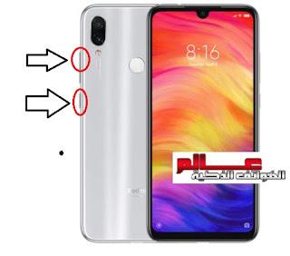 ﻃﺮﻳﻘﺔ عمل فورمات وحذف كلمة المرور شاومي Xiaomi Redmi Note 7 طريقة فرمتة شاومي Xiaomi Redmi Note 7  . نسيت كلمة مرور Xiaomi Redmi Note 7،  ضبط المصنع لموبايل شاوميXiaomi Redmi Note 7