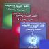 مجموعة كتب  التبريد والتكييف باللغه العربيه ايميل فتح الله من معهد السالزيان الايطالي