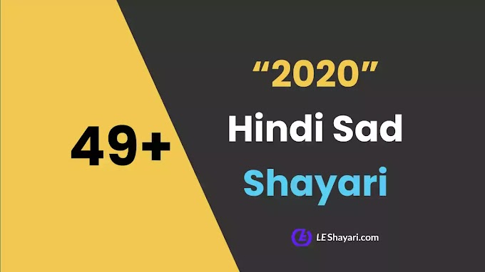 49+ Best Hindi Sad Shayari 2020 | Latest Sad Shayari - LeShayari