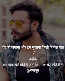 Rajput Status whatsapp DP and attitude images