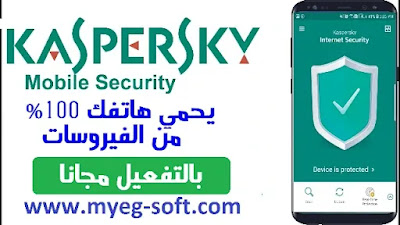 برنامج حماية الهاتف من الفيروسات