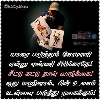 Life Advice Tamil