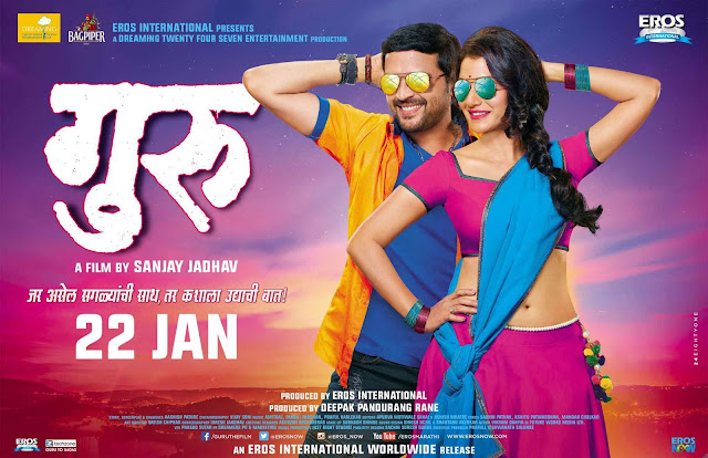 Guru 2016 Dual Audio UNCUT Full Movie Download 400MB HDRip