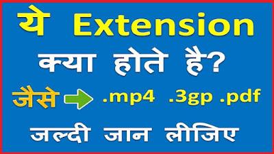 फाइल एक्सटेंशन क्या होता है –file extension