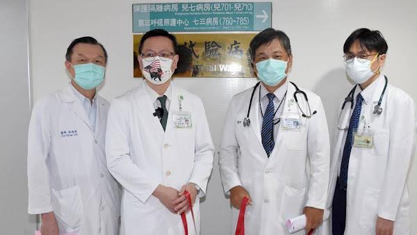 彰基臨床試驗國際研討會 臨床試驗病房揭牌使用