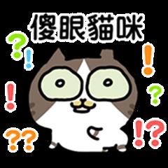 Sinko the Cat: Meow Meow