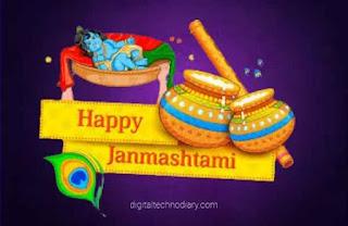 जन्माष्टमीच्या हार्दिक शुभेच्छा संदेश - Janmashtami Wishes In Marathi