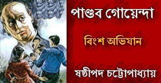 Pandob Goyenda 20 Bengali PDF