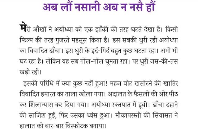 Ayodhya Ka Chashmadeed Hindi PDF Download Free