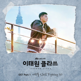 Download Lagu Mp3 Lee Chan Sol – Still Fighting It [Itaewon Class OST Part.1]