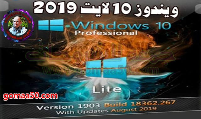 ويندوز 10 لايت | Windows 10 Pro x64 1903 Lite | أغسطس 2019