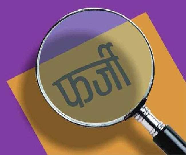 Prayagraj: चार फर्जी शिक्षकों के खिलाफ केस