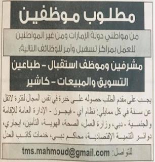 مطلوب موظفين للعمل في مركز تسهيلات في الامارات