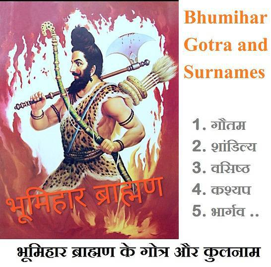 bhumihar-gotra-types-in-hindi