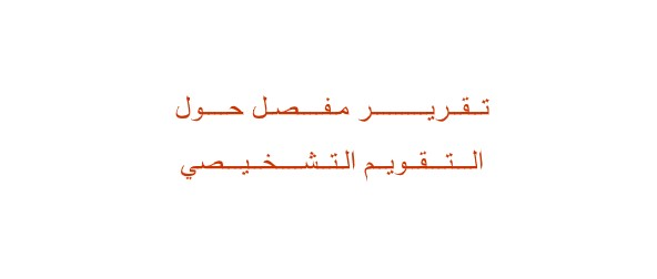 تقرير مفصل حول التقويم التشخيصي بالعربية قابل للتعديل