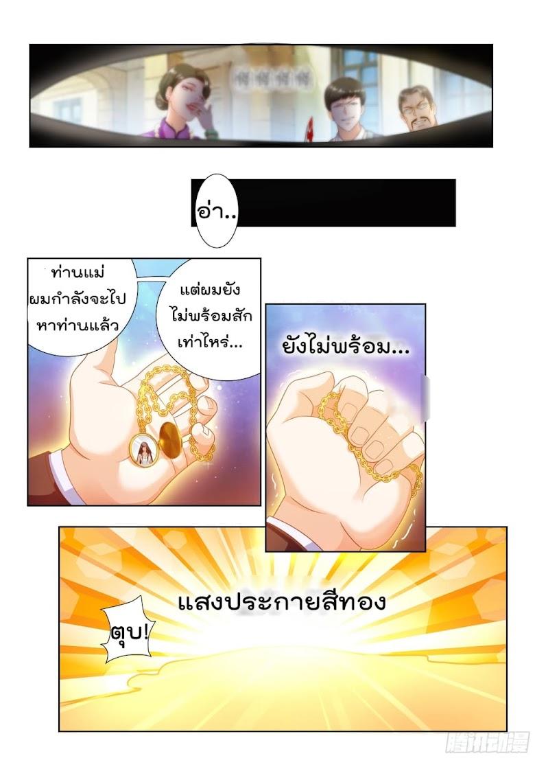 King of Gold - หน้า 12