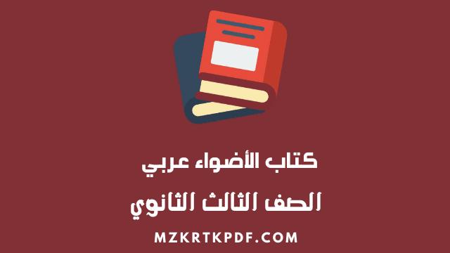 تحميل كتاب الأضواء عربي للصف الثالث الثانوي 2021