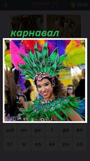 женщина в костюме с перьями на голове на карнавале