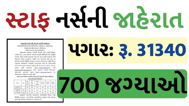 Gujarat health Department Medical services Recruitment 700 staff nurse (Apply Online)