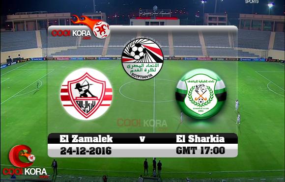 مشاهدة مباراة الزمالك والشرقية اليوم 24-12-2016 في الدوري المصري