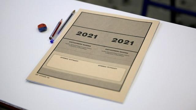 Ευχαριστίες και συγχαρητήρια του ΠΔΕ Πελοποννήσου με την ολοκλήρωση των Πανελλαδικών Εξετάσεων 2021