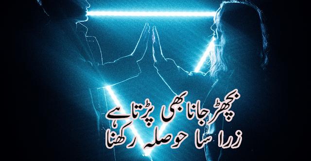 2 lines urdu shayari sad