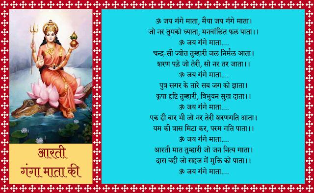 maa-ganga-ji-ki-aarti-lyrics-in-hindi