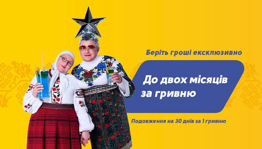 Акция от Укрпозика