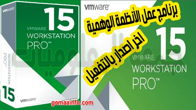 تحميل برنامج عمل الأنظمة الوهمية | VMware Workstation Pro v15.5.6 Build 16341506