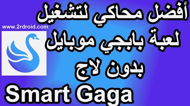 محاكى سمارت جاجا Smart GaGa لتشغيل ببجى على الأجهزة الضعيفه